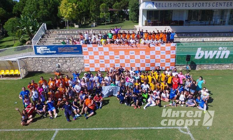 10-й юбилейный фестиваль футбола и отдыха «Спортивная волна» Турция 2017