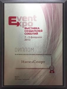 """ИнтелСпорт"" на выставке EVENT EXPO"