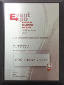 """ИнтелСпорт"" приняло участие в Event-Expo - 2012 г."