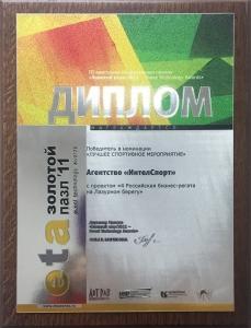 """Агентство """"ИнтелСпорт"""" – лауреат премии """"Золотой пазл'2011"""""""