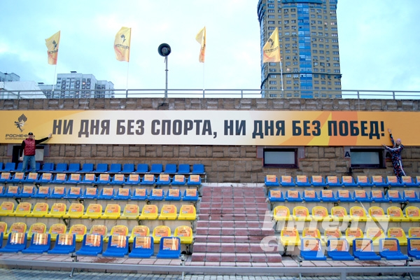 "Летняя спартакиада ""Роснефть"""