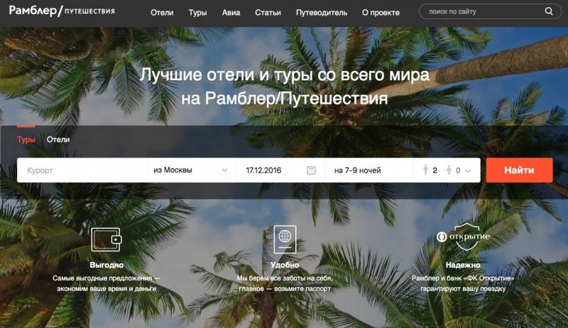 Туристический сервис Рамблер/Путешествия открыл в Москве вторую точку продаж