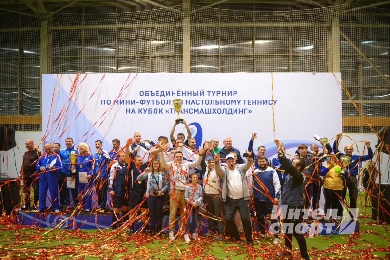 Объединенный турнир по мини-футболу и настольному теннису на кубок Трансмашхолдинг