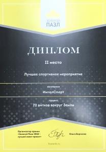 """Проект """"70 витков вокруг Земли"""" для компании Ингосстрах занял II место в номинации """"Лучший спортивный проект""""."""