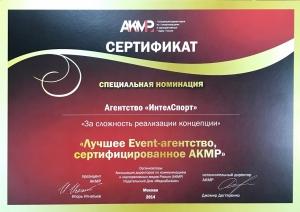 """""""ИнтелСпорт"""" - лучшее Event-агентство в номинации """"За сложность реализации концепции"""""""