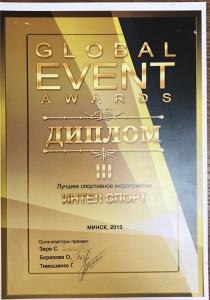 """""""ИнтелСпорт"""" заняло 3-е место в номинации """"Лучшее спортивное мероприятие"""" премии GLOBAL EVENT AWARDS"""